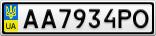 Номерной знак - AA7934PO