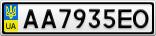 Номерной знак - AA7935EO
