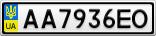 Номерной знак - AA7936EO