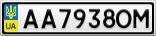 Номерной знак - AA7938OM