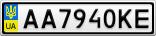 Номерной знак - AA7940KE