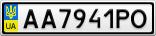 Номерной знак - AA7941PO