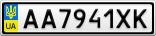 Номерной знак - AA7941XK