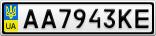 Номерной знак - AA7943KE