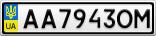 Номерной знак - AA7943OM