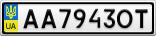 Номерной знак - AA7943OT