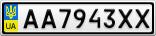 Номерной знак - AA7943XX