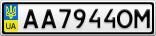 Номерной знак - AA7944OM