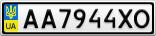 Номерной знак - AA7944XO