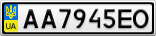 Номерной знак - AA7945EO