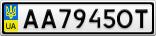 Номерной знак - AA7945OT
