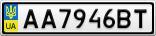 Номерной знак - AA7946BT