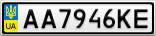 Номерной знак - AA7946KE