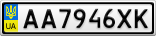 Номерной знак - AA7946XK