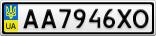 Номерной знак - AA7946XO