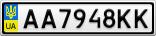 Номерной знак - AA7948KK