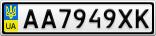 Номерной знак - AA7949XK
