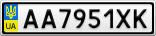Номерной знак - AA7951XK