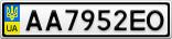 Номерной знак - AA7952EO