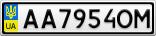 Номерной знак - AA7954OM