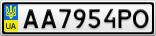 Номерной знак - AA7954PO