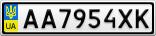 Номерной знак - AA7954XK