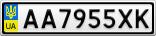 Номерной знак - AA7955XK
