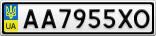 Номерной знак - AA7955XO