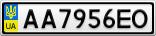 Номерной знак - AA7956EO