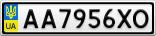 Номерной знак - AA7956XO