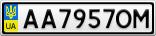 Номерной знак - AA7957OM