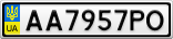 Номерной знак - AA7957PO