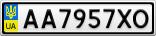 Номерной знак - AA7957XO