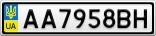 Номерной знак - AA7958BH