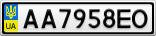 Номерной знак - AA7958EO