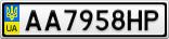 Номерной знак - AA7958HP