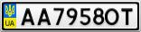 Номерной знак - AA7958OT