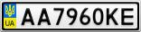 Номерной знак - AA7960KE