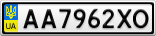 Номерной знак - AA7962XO
