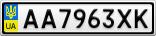 Номерной знак - AA7963XK