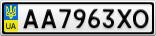 Номерной знак - AA7963XO