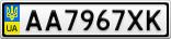 Номерной знак - AA7967XK