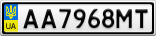 Номерной знак - AA7968MT