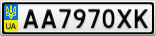 Номерной знак - AA7970XK