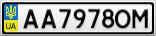Номерной знак - AA7978OM