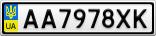 Номерной знак - AA7978XK