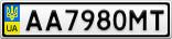 Номерной знак - AA7980MT