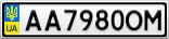 Номерной знак - AA7980OM
