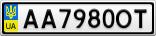Номерной знак - AA7980OT
