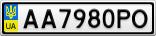 Номерной знак - AA7980PO